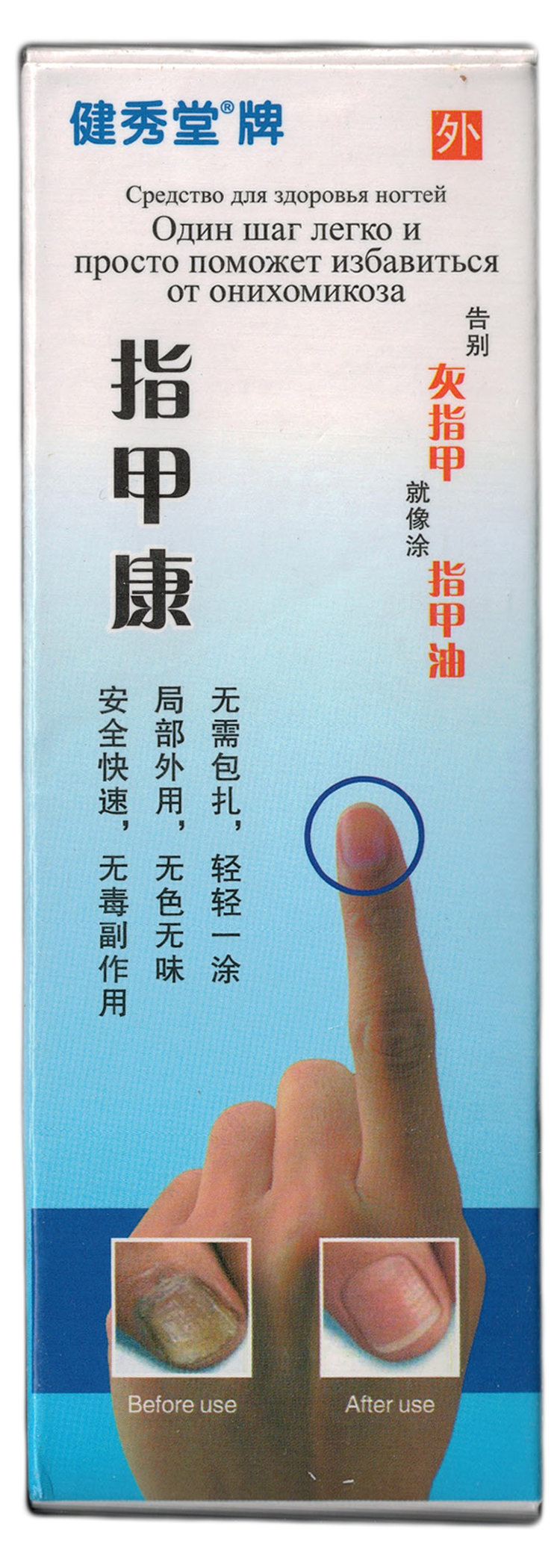 Грибок ногтей мазь китай